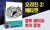윤태호 오리진 시리즈 출간 이벤트(행사도서 구매시 봉투 페이퍼토이 증정)