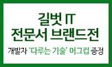 개발자 '다루는기술' 초록색 머그컵 증정(길벗 IT전문서 2만원 이상 구매시 사은품 선택가능(500원추가결제, 선착순소진시까지))