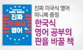 『김영철, 타일러의 진짜 미국식 영어』 출간 이벤트('진짜 미국식 영어 미니북' 증정(추가결제시))