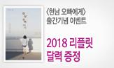 <현남오빠에게> 출간 이벤트(해당도서 구매시 우리들의 새로운 이야기, 2018 리플릿 달력 증정)
