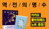<역전의명수> 구매 이벤트(해당 도서 구매시 '카카오 플라워 패드 노트' 증정)