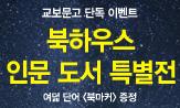 <북하우스>인문 브랜드전(행사도서 구매시 북클립 세트 증)