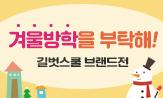 <길벗스쿨> 겨울방학 브랜드전(행사도서 구매시 일기장 증정)