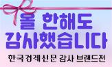 한국경제신문 감사 브랜드전 이벤트(행사도서 구매시 2018 캘린더 증정)