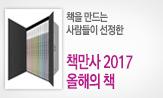 책만사 <2017 올해의 책> 이벤트(2017 올해의 책 소개)