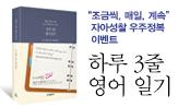 한빛비즈 브랜드 이벤트(해당 도서 구매시 하루3줄 영어일기 미니북 증정)