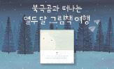 북극곰 달력 증정이벤트(행사도서 1권이상 구매시 '2018년 달력' 증)