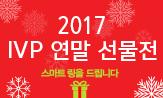 2017 IVP 연말 선물전(행사도서 15,000원 이상 구매시 스마트링 증정)