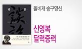 돌베개 송구영신 이벤트(2018 신영복 서화 달력 증정 (선착순, 추가결제))