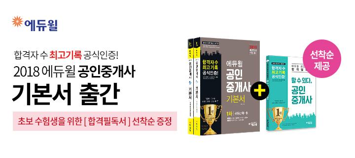 에듀윌 공인중개사 합격필독서 증정