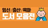 <임신출산대백과> 이벤트(행사도서 구매시 유아양말 증정)