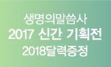 생명의말씀사 2017년 신간 브랜드전(해당도서 2만원 이상 구매시 2018년 달력 증정)