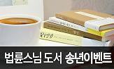 법륜스님의 도서 송년 이벤트(해당도서 구매시 달력 + 거울 증정)