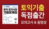 <ETS 토익 정기시험 기출문제집 RC/LC> 출간!(실전 모의고사(1회분, 추가결제시)+무료 학습동영상)