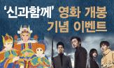 <신과함께> 영화개봉 기념 이벤트(해당도서 구매시 사인 팜플렛 증정 + 댓글추첨 40명 예매권1인1매 증정)