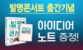 『발명콘서트』 출간기념 이벤트('아이디어 노트' 증정(추가결제시))