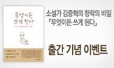 <무엇이든 쓰게 된다> 출간 기념 이벤트(행사도서 구매시 김중혁 롤 메모지 증정)