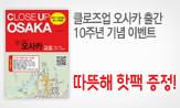 <클로즈업 오사카> 출간 10주년 기념 이벤트(행사도서 구매시 따뜻해 핫팩 증정)