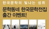 문학동네 한국문학전집 출간 이벤트(행사도서 구매시 책갈피 증정)