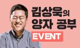 『김상욱의 양자 공부』 출간기념 이벤트(물리학 계산 노트 증정(추가결제시))