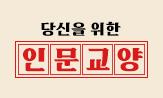 김영사 인문교양 도서전(호모데우스 진화의 지문 손수건 증정 (선착순, 추가결제))