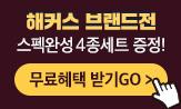 해커스 겨울방학 브랜드전(해커스 교재 구매 시, 해커스매거진5호+스펙완성2종혜택 전원제공!)