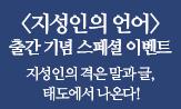 <지성인의 언어> 출간기념 이벤트(행사도서 구매시 미니달력 증정)