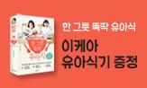 <한 그릇 뚝딱 유아식> 예판 이벤트(행사도서 구매시 이케아 유아식기 증정)