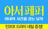 <아서페퍼> 구매 이벤트(행사도서 구매시 인코코 드라이 네일 증정)