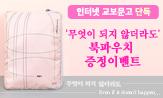 단독 김동영 북파우치 증정 이벤트(김동영 신간 포함 2만원 이상 구매시 파우치 증정)
