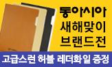 <동아시아 출판사> 새해맞이 브랜드전(행사도서 3만원 이상 구매시 레더화일 증정)