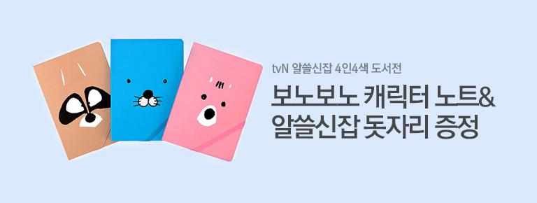 tvN 알쓸신잡 이벤트