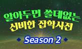 교보문고 X tvN 알쓸신잡 2 이벤트([단독] 스티키몬스터 와펜 증정 (선착순, 추가결제))