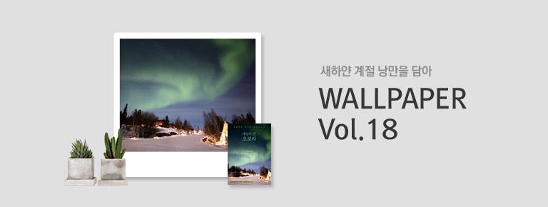 월페이퍼 vol.18
