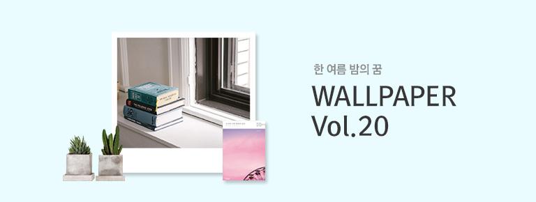 월페이퍼 vol.20 <한여름밤의 꿈