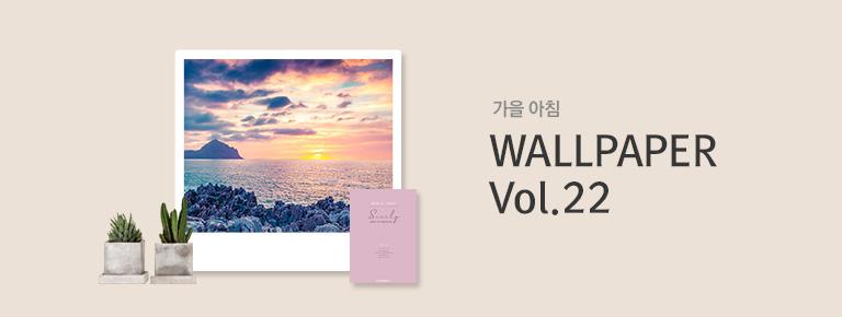 월페이퍼 vol.2
