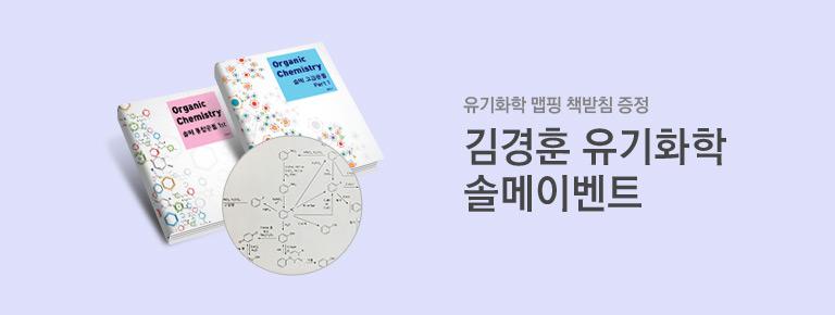 """""""김경훈 유기화학 솔메 이벤트[  유기화학 맵핑 책받침 증정]"""