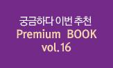 Premium BOOK 16호 발행(Premium BOOK 16호 발행)