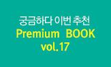 Premium BOOK 17호 발행(Premium BOOK 17호 발행)