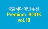 Premium Book 18호 발행(Premium Book 18호 발행)