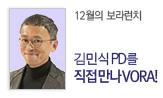 '김민식'을 직접 만나 VORA!(영어를 바꾸는 공부법 '김민식' PD를 직접 만나보세요~)