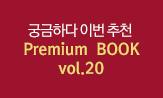 Premium BOOK 20호 발행(Premium BOOK 20호 발행)