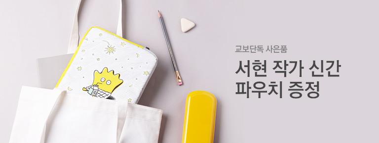 서현 신간 토닥토닥 잠자리 그림책 이벤트