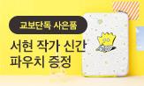 서현 작가 신작 그림책 이벤트(서현 신작그림책 구매시 '파우치' 증정)