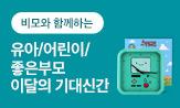 유아/어린이/가정육아 2월 기대신간(3만원 이상 구매시 비모 벽시계 증정)
