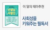 유아동 선생님 서평단 3월 추천도서(유아동 선생님 서평단 추천 '사회성을 키워주는 필독서')