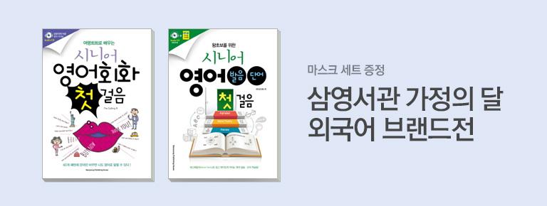 삼영서관_브랜드전