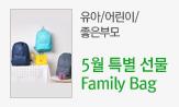 유아/어린이/가정육아/요리 5월 메인이벤트(행사도서 포함 3만원 이상 구매시 '패밀리백' 증정)