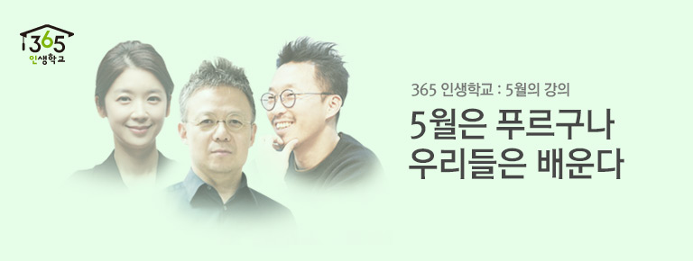 인생학교_정철