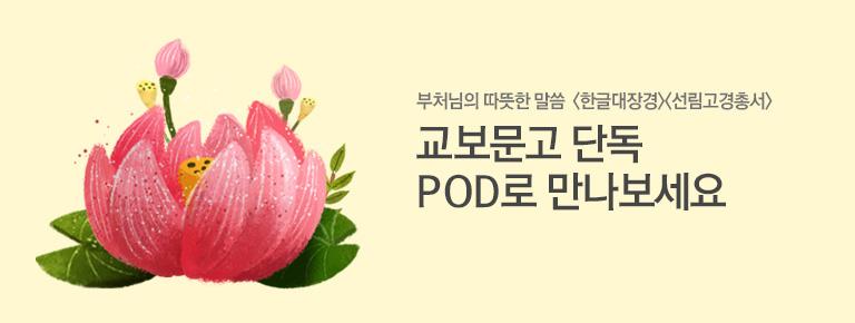 부처님 오신나 기념 <한글대장경><선림고경총서> 교보문고 단독 POD 복간도서 이벤트